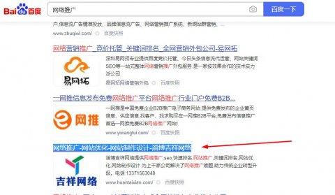 淄博企业网站优化三个重要的因素