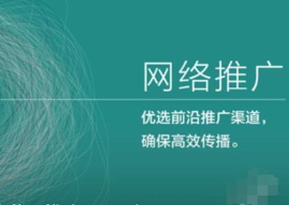 如何长久利用淄博网络推广做好营销