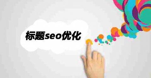 淄博网站优化需要怎么做才能得到用户的认可