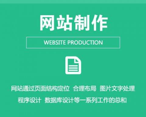 淄博网站制作公司哪家好